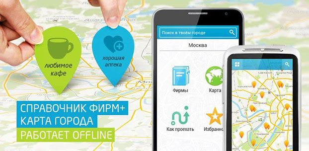 2gis-android