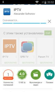 IPTV_Player_Android_1